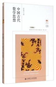 中国古代数学思想(珍藏版)