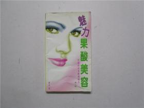 魅力果酸美容 (小32开)