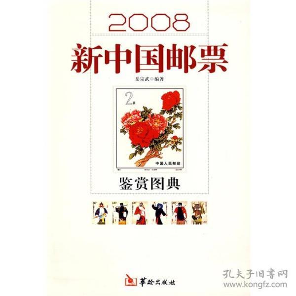 2013新中国邮票鉴赏图典