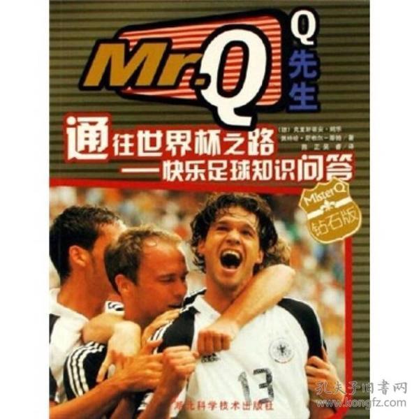 9787535235794通往世界杯之路--快乐足球知识问答(钻石版)