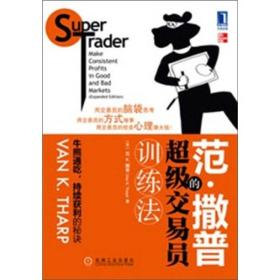 范·撒普的超级交易员训练法:Super Trader Make Consistent Profits in Good and Bad Markets