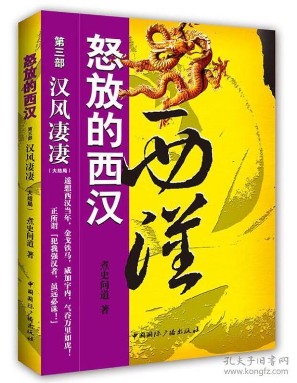 怒放的西汉(第3部):汉风凄凄