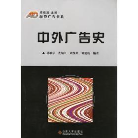 中外广告史【有水印】