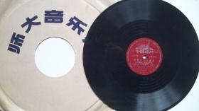 年代不详出版-25CM-78转黑胶密纹-陕北民歌《歌颂领袖毛泽东》唱片