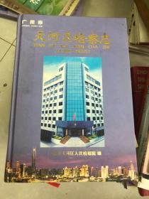 广州市天河区检查志