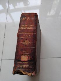 英华大辞典 第1册(1912版)