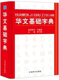 华文基础字典