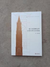 华东政法大学校庆六十周年纪念文丛:银行家薪酬监管法制变革及其超越