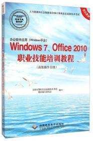 9787830021276办公软件应用Windows 7、Office 职业技能培训教程(高级操作员级