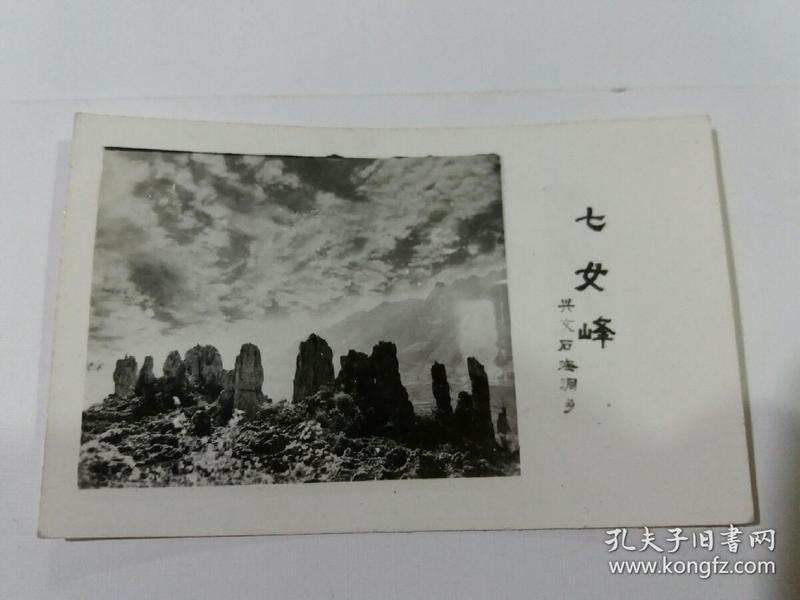 老照片(兴文石海洞乡-七女峰)