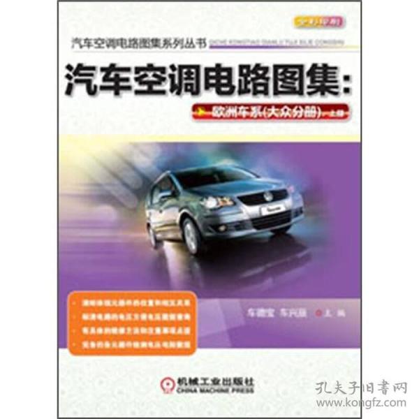 汽车空调电路图集-欧洲车系(大众分册).上册