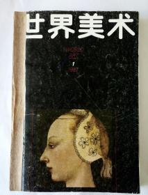 世界美术(季刊)(1987年1、2、4合订本)