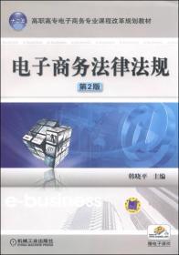 电子商务法律法规(第2版)/高职高专电子商务专业课程改革规划教材