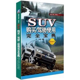 SUV购买/驾驶/使用完全宝典-全彩精装版