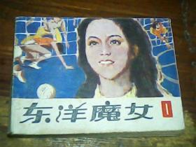 东洋魔女 1