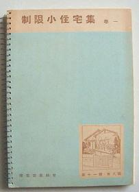 制限小住宅集 建筑写真类聚 【1942年初版 精装册页 】