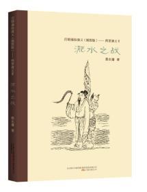 历朝通俗演义(插图版):两晋演义(2)·淝水之战