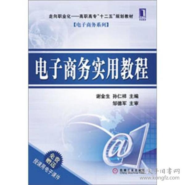 9787111390046电子商务实用教程