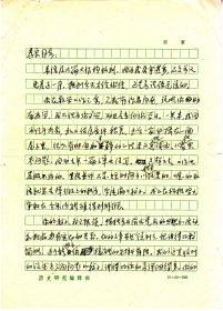 《历史研究》主编:徐宗勉先生信札一通二页(16开  实寄封)(1)