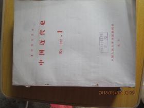 中国近代史   K3  1982年 1--12 月刊(复印报刊资料)