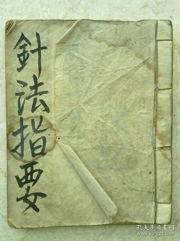 中医手抄本              写本            《针法指要》