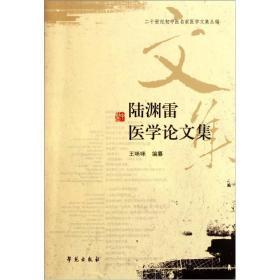 陆渊雷医学论文集