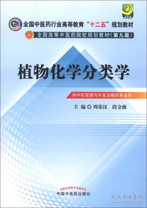 全国高等中医药院校规划教材:植物化学分类学(供中药资源与开发及相关专业用)(第9版)