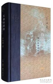当代学术 天朝的崩溃:鸦片战争再研究(精装修订版)