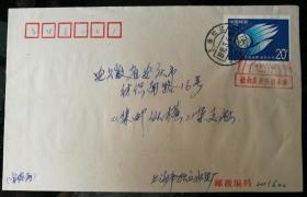 """趣味封:1995-4""""社会发展 共创未来""""首日自然实寄封(上海寄安庆)"""