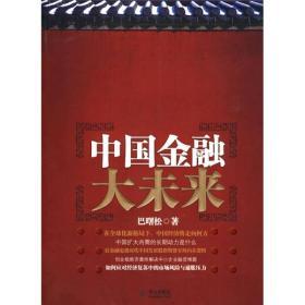 财富汇:中国金融大未来