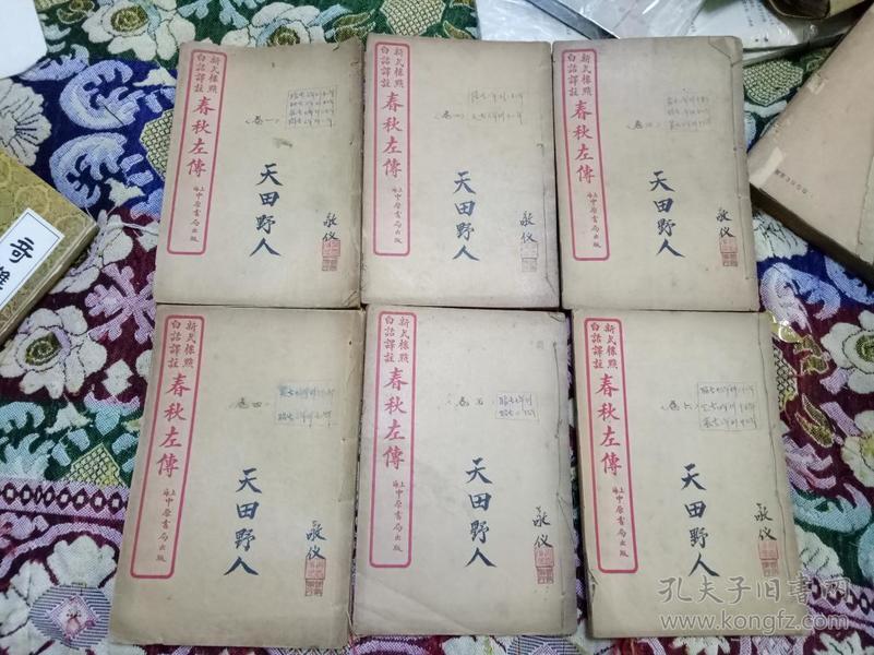 新式标点白话译注  春秋左传  六册