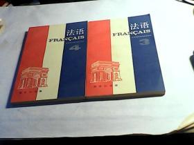 法语(第3.4册)(2 本合售)