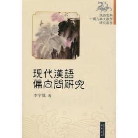现代汉语偏向问研究