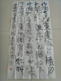 冯中礼:书法:中国共产党章程(中国楹联学会会员)
