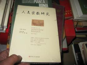 人文宗教研究 总第九辑2017年第1册【未开封