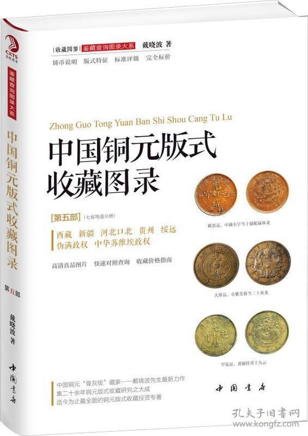 中国铜元版式收藏图录(第五部)