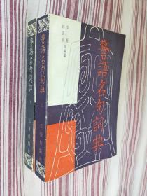 警语名句词典【上下册,1984一版一印】