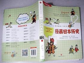 漫画世界系列12:漫画日本历史