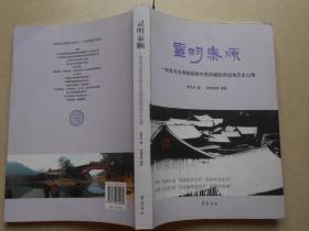 灵明泰顺:处在与水周旋经验中昂然崛起的边地历史山境