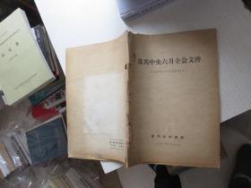 苏共中央六月全会文件 (1987年6月25日至26日) 馆藏