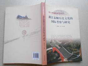 走入中国的传统农村:浙江泰顺历史文化的国际考察与研究