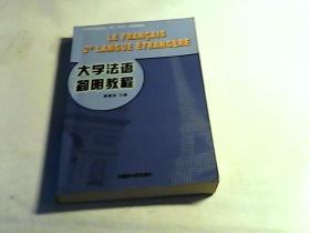 大学法语简明教程 加【大学法语简明教程 录音带修订版4盘】合售