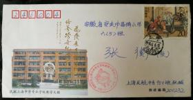 趣味封:中国民航上海中等专业学校建校十周年纪念封(原地实寄)