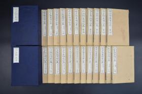 《芥子园画传》线装 两函23册全 套色印刷  日本芸草堂 美术图书发售所  康熙18年版