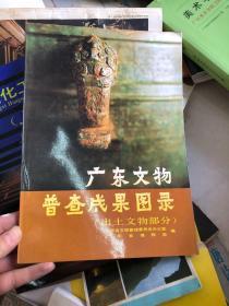 广东文物普查成果图录