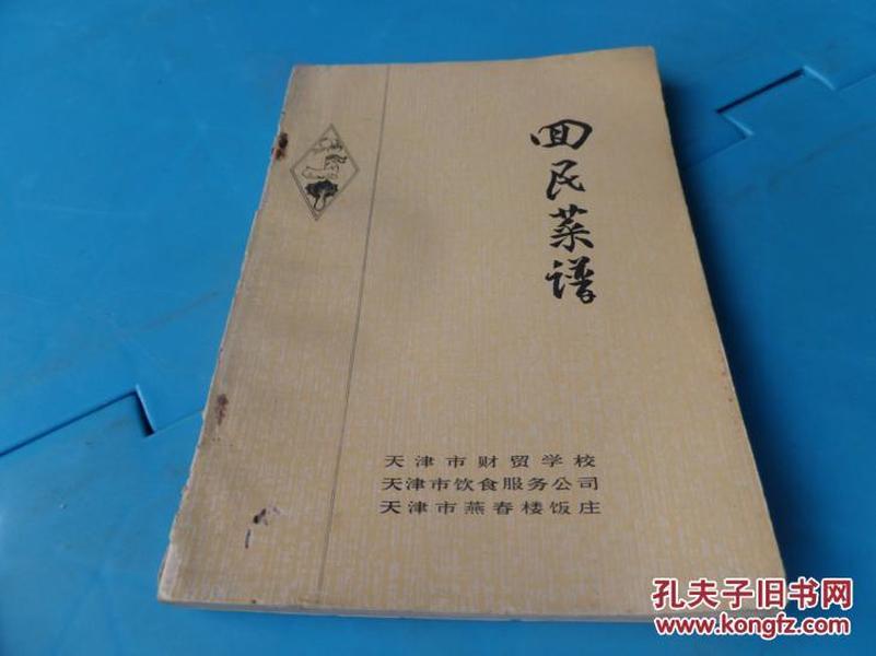 《做法菜谱》书骨有损。8品以上。_天津市燕鸡肉便秘孕妇回民图片