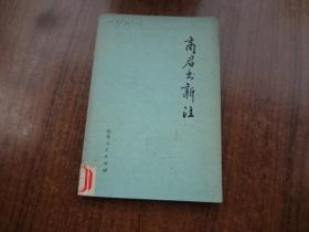 商君书新注   馆藏9品   自然旧   76年一版一印
