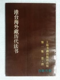 港台海外藏历代法书:第一集.晋、唐