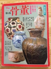 1982年读卖新闻社发行凸版印刷《骨董 第5集》一册 中国,日本,朝鲜古陶瓷展示 大量精美原色图片 鉴赏收藏指南