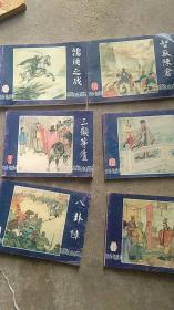 6本三国演义小人书【如图】